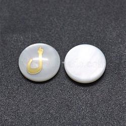 cabochons coquille, avec de la résine, plat rond avec alphabet arabe, blanc, 9.5~10x1.5~2.5 mm(SSHEL-E568-A05)